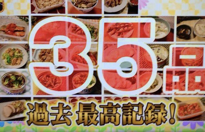 マサさんの3時間35品レシピ
