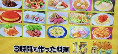 伝説の家政婦志麻さんのDAIGOさん、加藤ローサさん、朝日奈央さんのリクエスト!3時間で15品レシピ